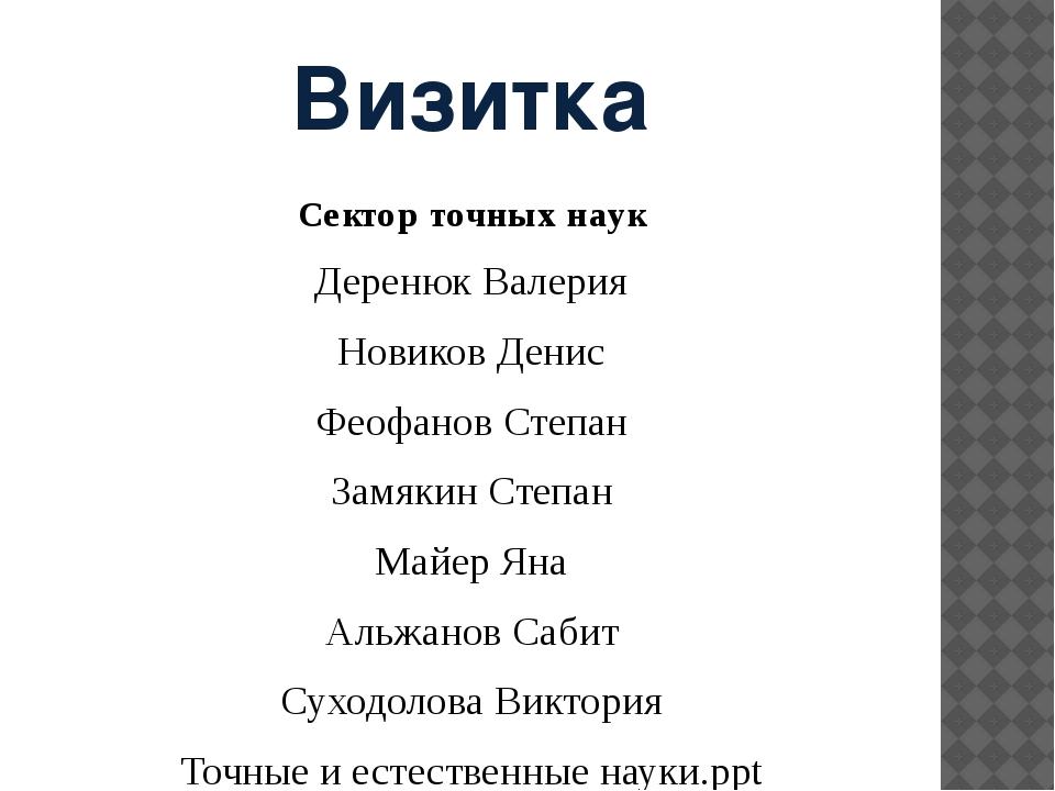 Визитка Сектор точных наук Деренюк Валерия Новиков Денис Феофанов Степан...