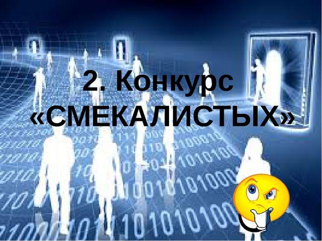 2. Конкурс «СМЕКАЛИСТЫХ»