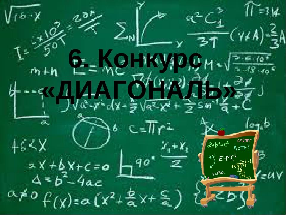 6. Конкурс «ДИАГОНАЛЬ»