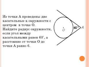 Из точки А проведены две касательные к окружности с центром в точке О. Найдит