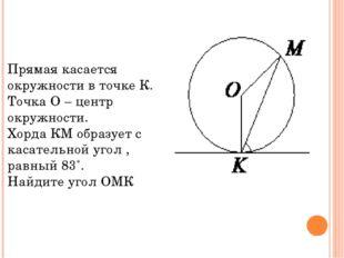Прямая касается окружности в точке К. Точка О – центр окружности. Хорда КМ об