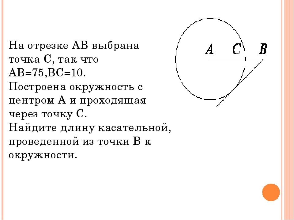 На отрезке АВ выбрана точка С, так что АВ=75,ВС=10. Построена окружность с це...