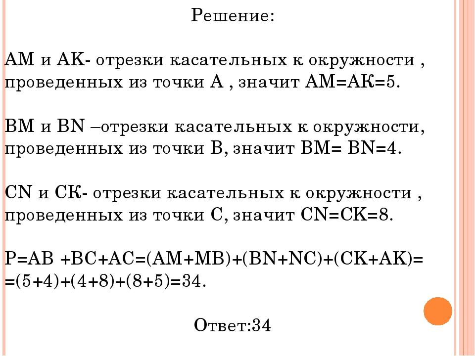Решение: АМ и АK- отрезки касательных к окружности , проведенных из точки А ,...