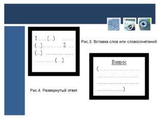 Рис.5. Установите соответствие между элементами столбиков 1 и 2 Рис.6. Распол