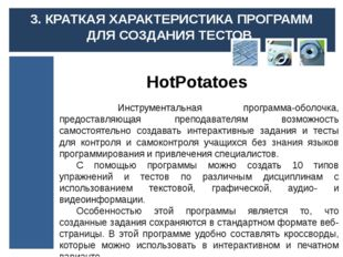 ADTester Пакет программ, предназначенный для проведения тестирования. Тестиро