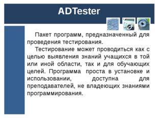 Knowing Программа позволяет создавать тесты и автоматически оценивать резуль