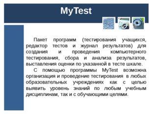 MyTest Student (окно тестирования)