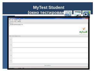 Методика выполнения 1. Открываем папку MyTestX→MyTestEditor (голубой квадрати