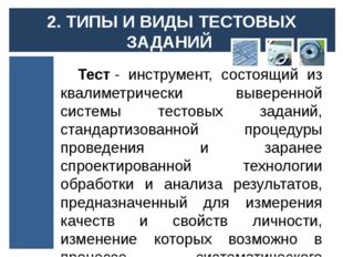 По целевым задачам тесты классифицируют на: тренирующие тесты (тренажеры), пр
