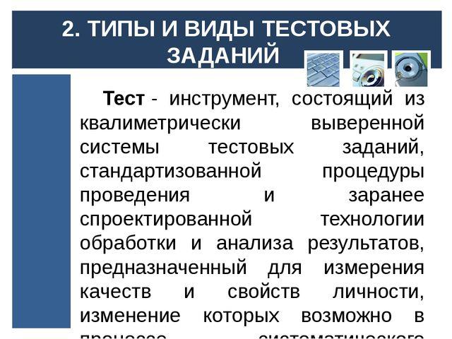 По целевым задачам тесты классифицируют на: тренирующие тесты (тренажеры), пр...