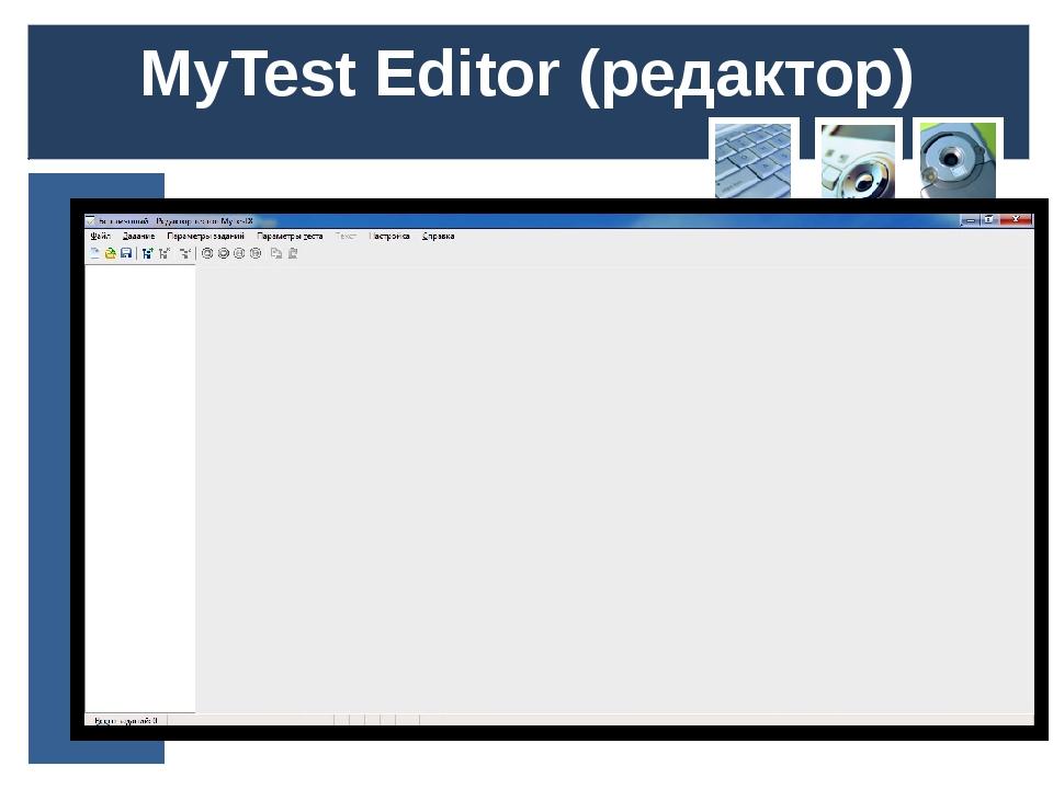 MyTest Server (окно результатов)