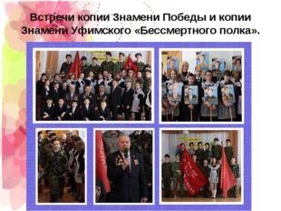 Встречи копии Знамени Победы и копии Знамени Уфимского «Бессмертного полка».