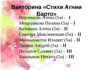 Викторина «Стихи Агнии Барто» Воронцова Алена (5а) – I Мещерякова Полина (5а