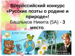 Всероссийский конкурс «Русские поэты о родине и природе»! Башлыков Никита (5А