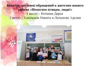 Конкурс листовок-обращений к жителям нашего района «Помогите птицам, люди!» 1