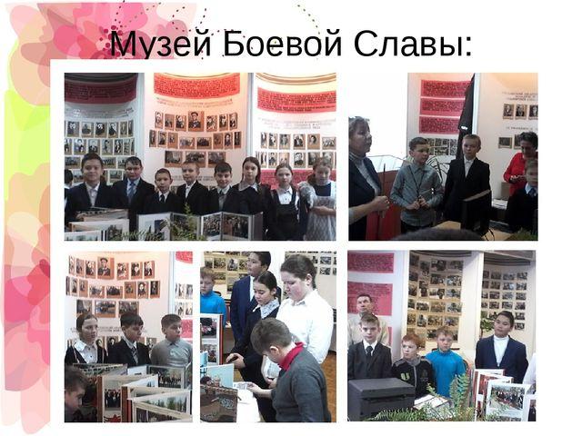 Музей Боевой Славы: