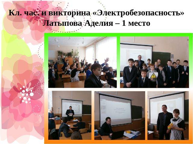 Кл. час. и викторина «Электробезопасность» Латыпова Аделия – 1 место