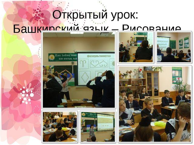 Открытый урок: Башкирский язык – Рисование - ИКБ