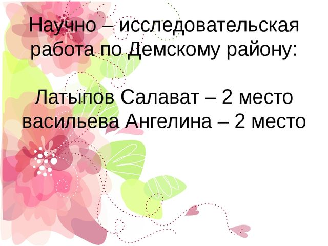 Научно – исследовательская работа по Демскому району: Латыпов Салават – 2 мес...