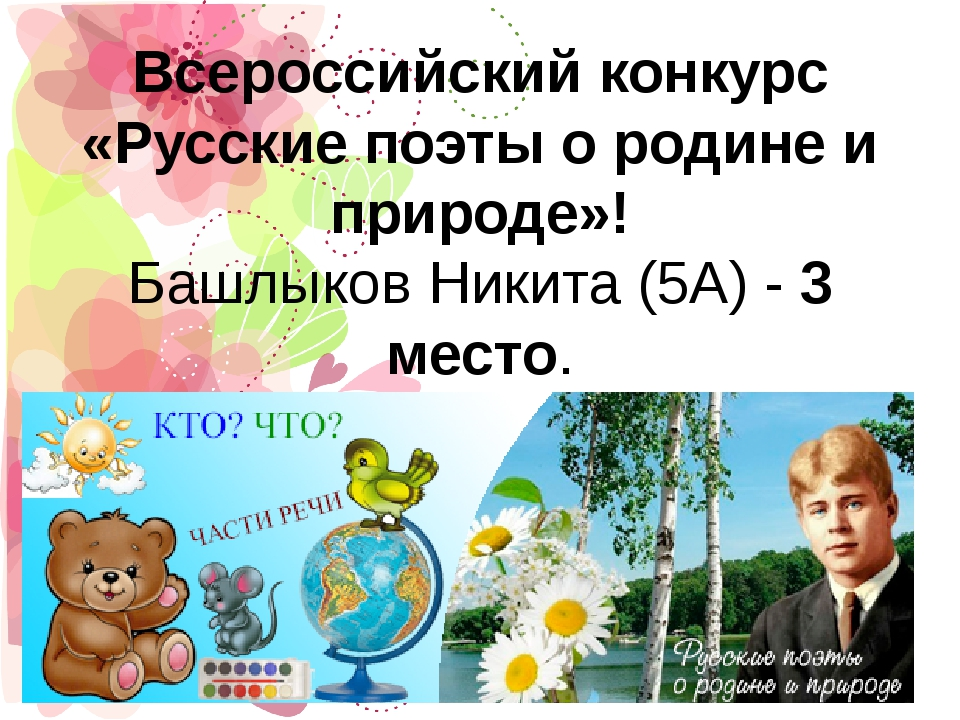 Всероссийский конкурс «Русские поэты о родине и природе»! Башлыков Никита (5А...