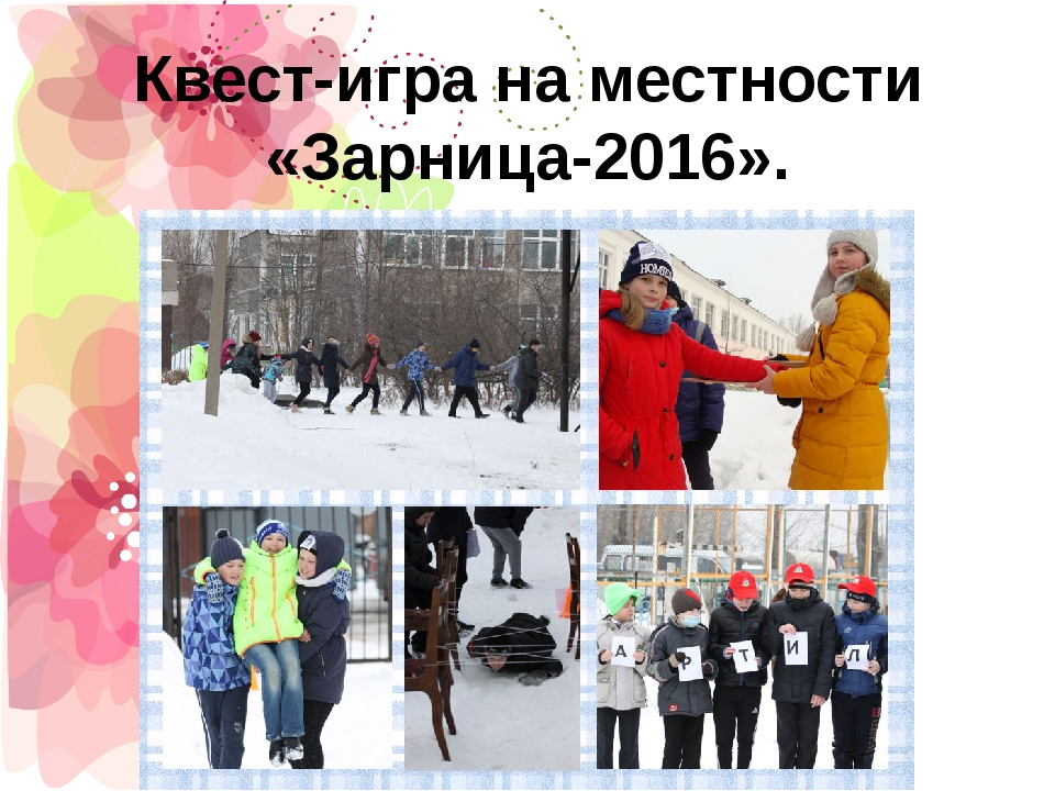 Квест-игра на местности «Зарница-2016». 2 место