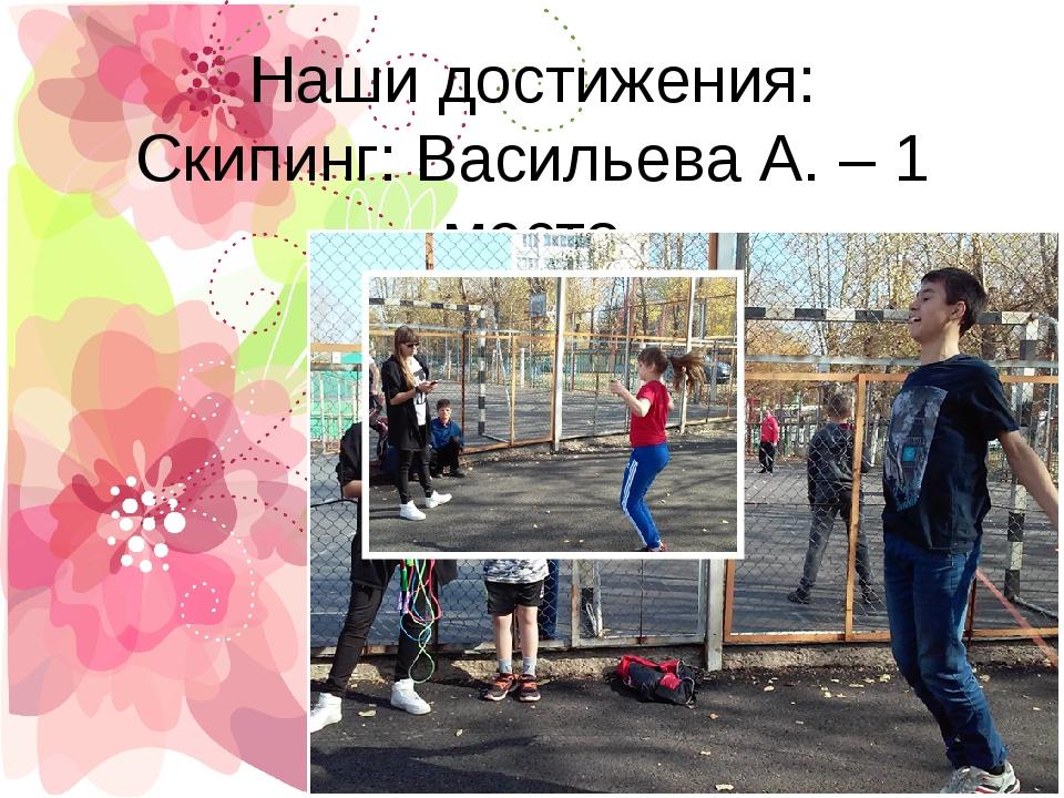 Наши достижения: Скипинг: Васильева А. – 1 место