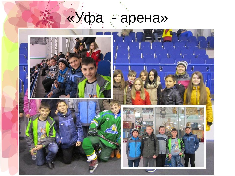 «Уфа - арена»