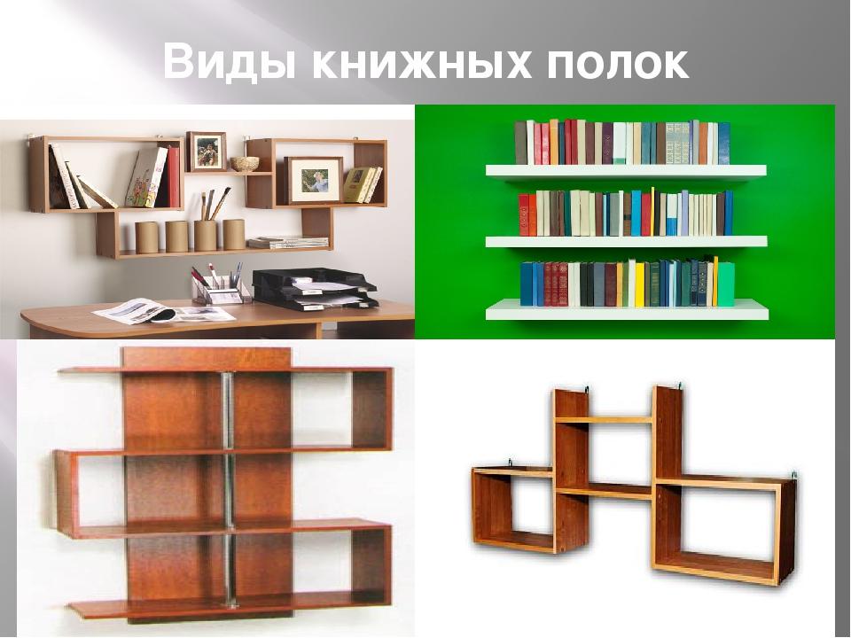 Виды книжных полок