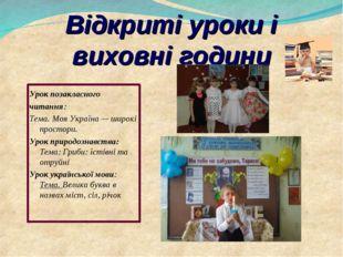 Відкриті уроки і виховні години Урок позакласного читання: Тема. Моя Україна