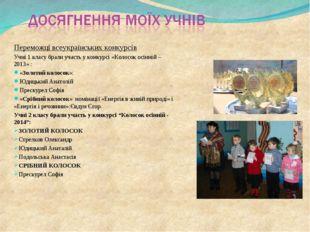 Переможці всеукраїнських конкурсів Учні 1 класу брали участь у конкурсі «Кол