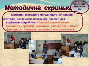 Методична скринька Керівник шкільного методичного об'єднання вчителів початко