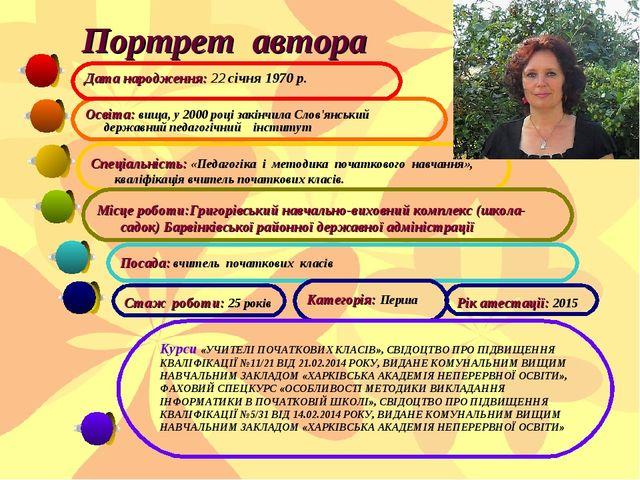 Портрет автора Освіта: вища, у 2000 році закінчила Слов'янський державний пед...