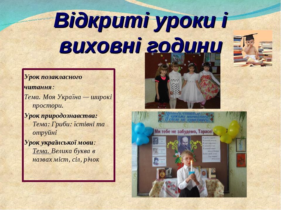 Відкриті уроки і виховні години Урок позакласного читання: Тема. Моя Україна...
