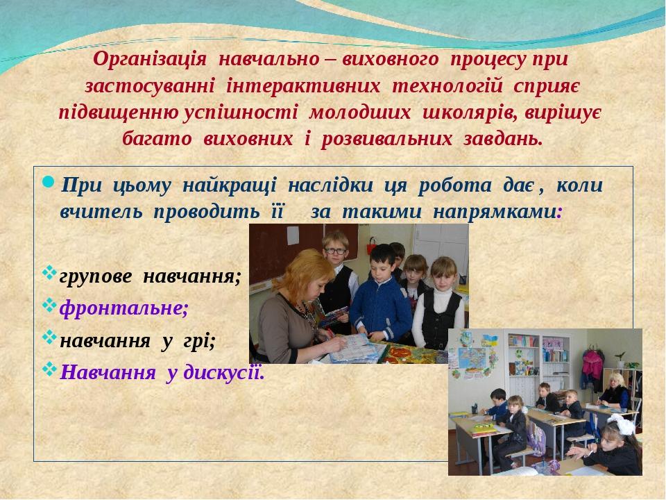 Організація навчально – виховного процесу при застосуванні інтерактивних техн...