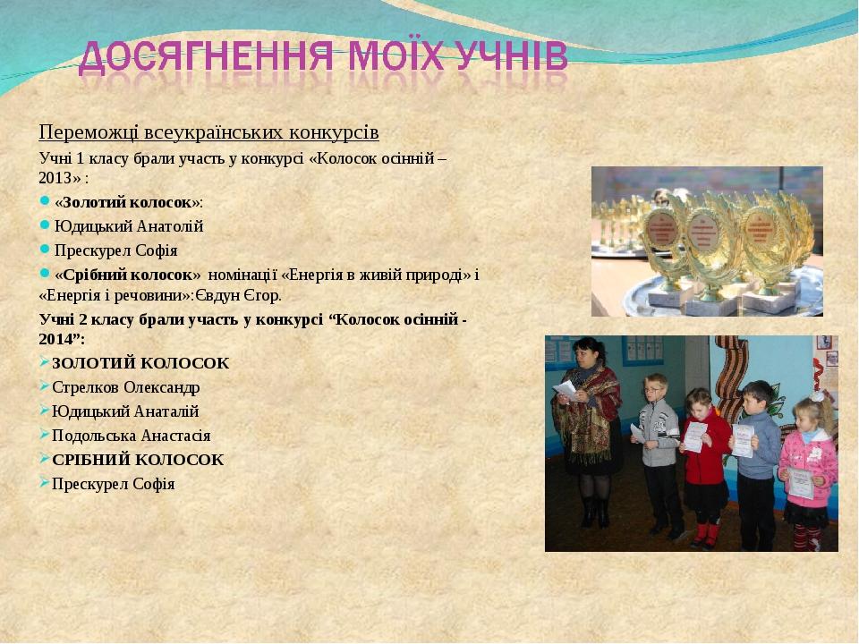Переможці всеукраїнських конкурсів Учні 1 класу брали участь у конкурсі «Кол...
