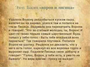 Эзоп. Басня «ворон и лисица» Удалось Ворону раздобыться куском сыру, взлетел