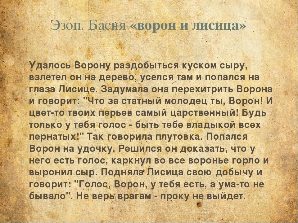 Эзоп. Басня «ворон и лисица» Удалось Ворону раздобыться куском сыру, взлетел...