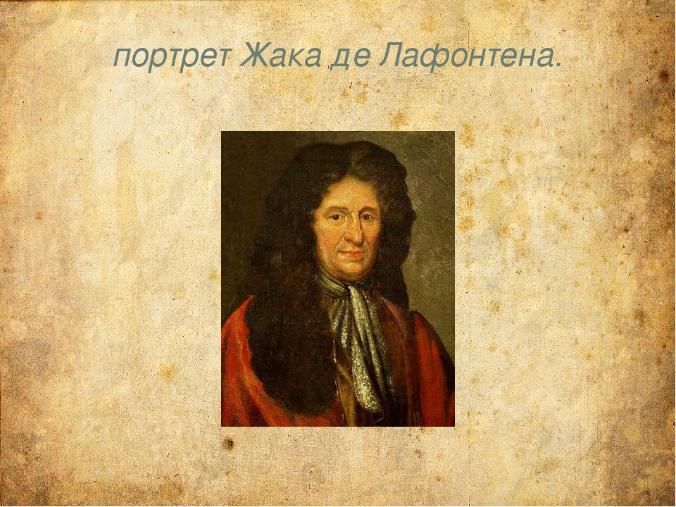 портрет Жака де Лафонтена.
