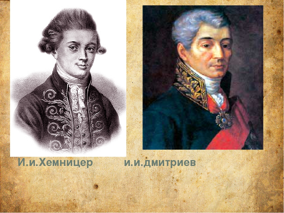 И.и.Хемницер и.и.дмитриев