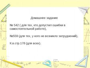 Домашнее задание № 542 ( для тех, кто допустил ошибки в самостоятельной рабо