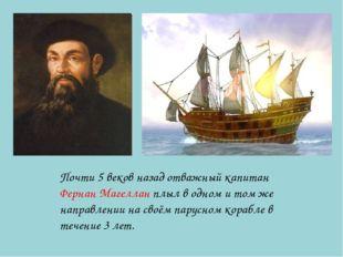 Почти 5 веков назад отважный капитан Фернан Магеллан плыл в одном и том же на