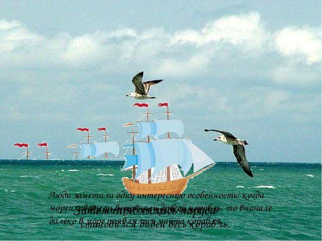 Люди заметили одну интересную особенность: когда мореплаватели встречали друг...