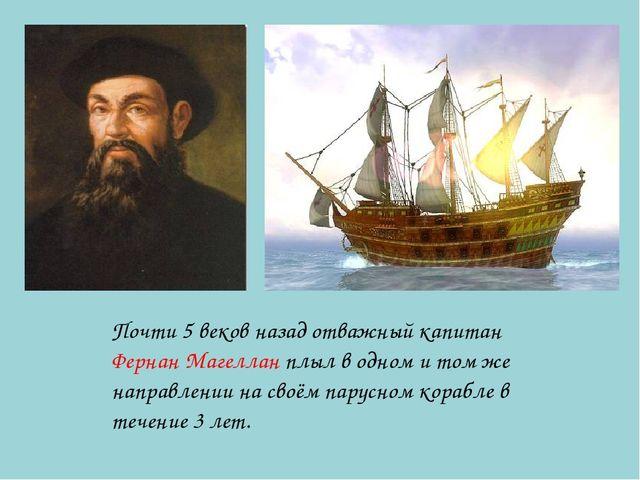 Почти 5 веков назад отважный капитан Фернан Магеллан плыл в одном и том же на...