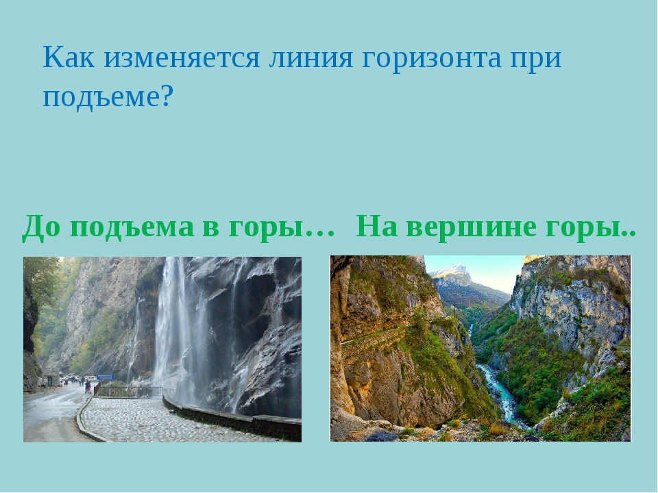 Как изменяется линия горизонта при подъеме? До подъема в горы… На вершине гор...