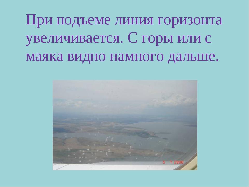При подъеме линия горизонта увеличивается. С горы или с маяка видно намного...