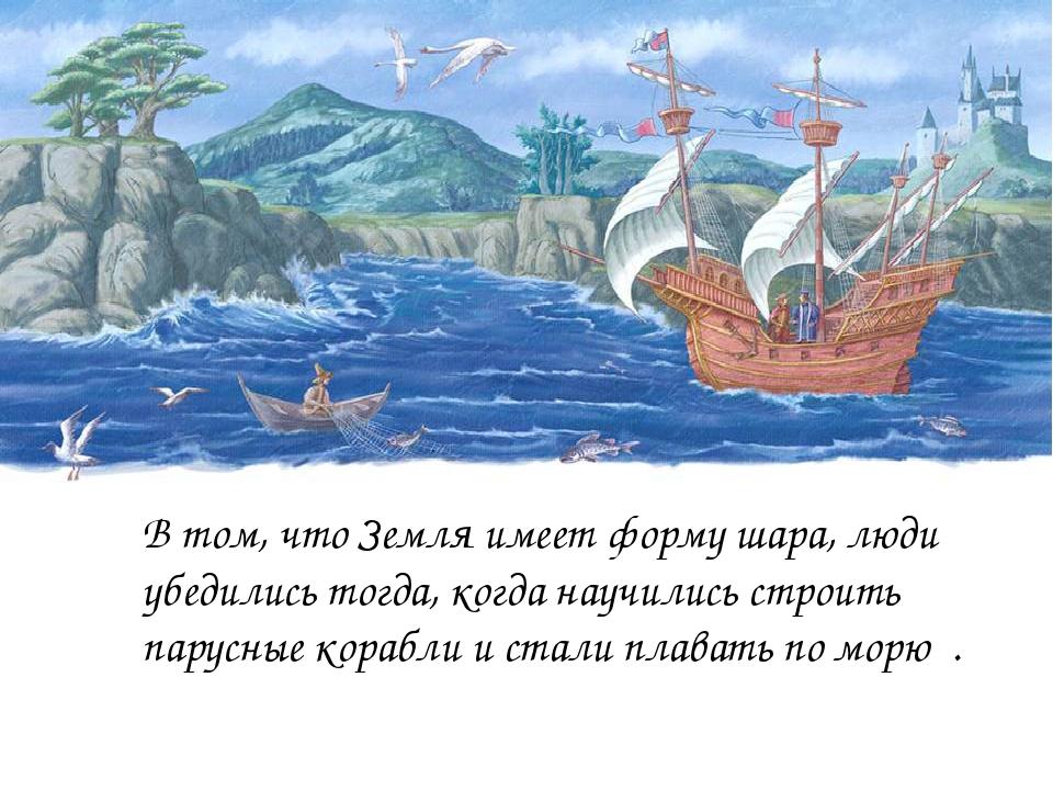 В том, что Земля имеет форму шара, люди убедились тогда, когда научились стро...