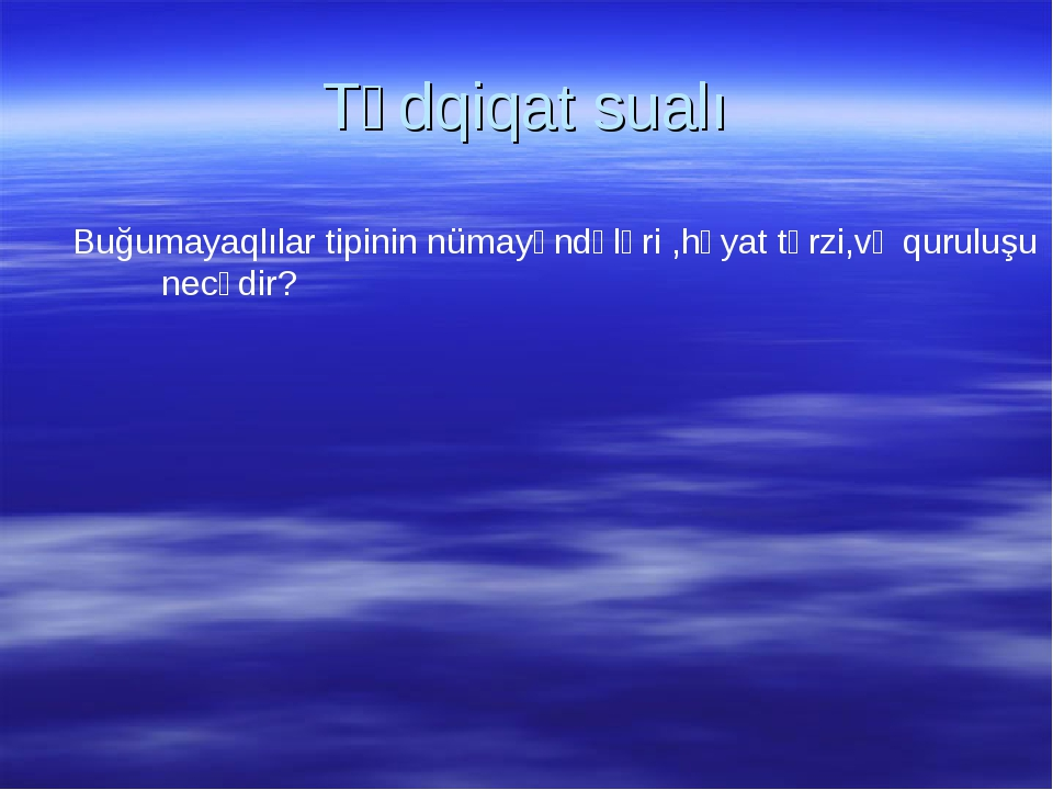 Tədqiqat sualı Buğumayaqlılar tipinin nümayəndələri ,həyat tərzi,və quruluşu...