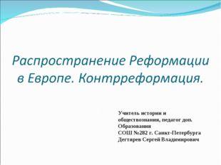Учитель истории и обществознания, педагог доп. Образования СОШ №282 г. Санкт-