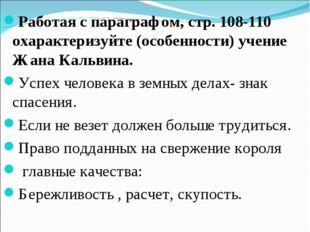 Работая с параграфом, стр. 108-110 охарактеризуйте (особенности) учение Жана