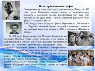 В 1958 году фильм режиссёра Михаила Калатозова по сценарию Виктора Розова «Л